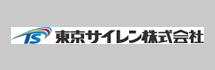 bn_toukyou_siren
