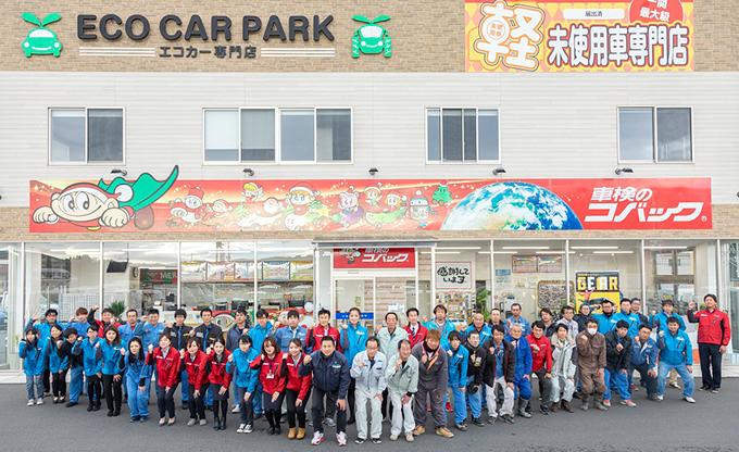 photo_ecocarpark